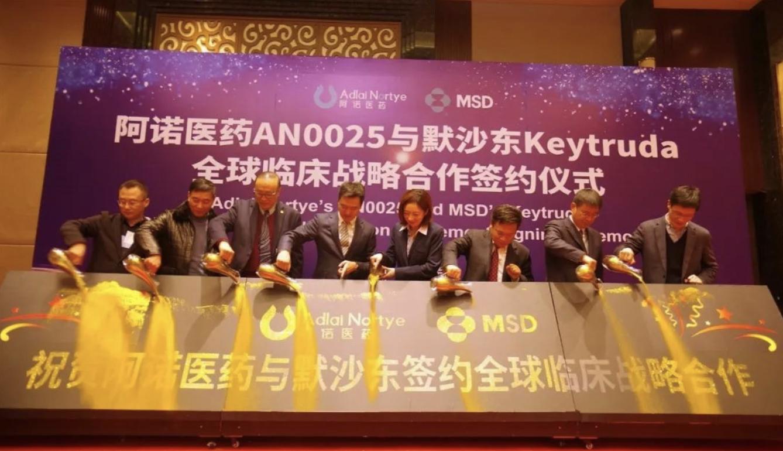 阿诺医药签约默沙东,共同开展AN0025(EP4拮抗剂)与KEYTRUDA联合治疗实体瘤的临床试验