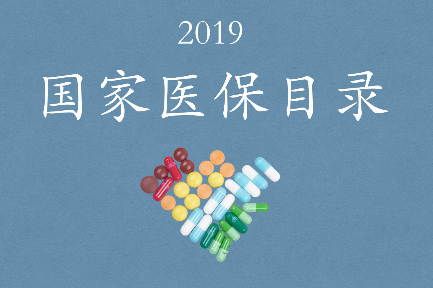 2019国家医保目录新增和调出品种——西药.xlsx